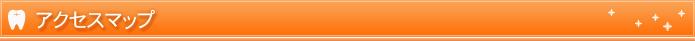 広田デンタルクリニック アクセスマップ,インプラント 大阪,デンタルクリニック 大阪,顎関節症,顎関節症 大阪,口腔外科,口腔外科 大阪,歯科 大阪,親知らずの抜歯 大阪,静脈内鎮静法 大阪,静脈麻酔 大阪,無痛治療,無痛治療 大阪,無痛抜歯,無痛抜歯 大阪