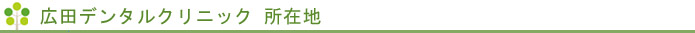 広田デンタルクニリニック 所在地,インプラント 大阪,デンタルクリニック 大阪,顎関節症,顎関節症 大阪,口腔外科,口腔外科 大阪,歯科 大阪,親知らずの抜歯 大阪,静脈内鎮静法 大阪,静脈麻酔 大阪,無痛治療,無痛治療 大阪,無痛抜歯,無痛抜歯 大阪