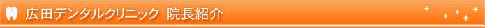 広田デンタルクリニック 院長紹介,インプラント 大阪,デンタルクリニック 大阪,顎関節症,顎関節症 大阪,口腔外科,口腔外科 大阪,歯科 大阪,親知らずの抜歯 大阪,静脈内鎮静法 大阪,静脈麻酔 大阪,無痛治療,無痛治療 大阪,無痛抜歯,無痛抜歯 大阪