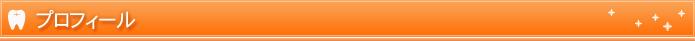 歯学博士 広田 克征 プロフィール,インプラント 大阪,デンタルクリニック 大阪,顎関節症,顎関節症 大阪,口腔外科,口腔外科 大阪,歯科 大阪,親知らずの抜歯 大阪,静脈内鎮静法 大阪,静脈麻酔 大阪,無痛治療,無痛治療 大阪,無痛抜歯,無痛抜歯 大阪