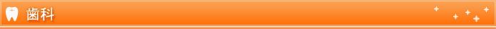 歯科,インプラント 大阪,デンタルクリニック 大阪,顎関節症,顎関節症 大阪,口腔外科,口腔外科 大阪,歯科 大阪,親知らずの抜歯 大阪,静脈内鎮静法 大阪,静脈麻酔 大阪,無痛治療,無痛治療 大阪,無痛抜歯,無痛抜歯 大阪