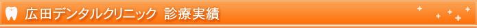 広田デンタルクリニック 診療実績,インプラント 大阪,デンタルクリニック 大阪,顎関節症,顎関節症 大阪,口腔外科,口腔外科 大阪,歯科 大阪,親知らずの抜歯 大阪,静脈内鎮静法 大阪,静脈麻酔 大阪,無痛治療,無痛治療 大阪,無痛抜歯,無痛抜歯 大阪
