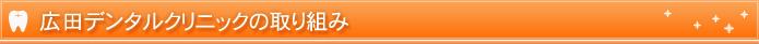 広田デンタルクリニックの取り組み,インプラント 大阪,デンタルクリニック 大阪,顎関節症,顎関節症 大阪,口腔外科,口腔外科 大阪,歯科 大阪,親知らずの抜歯 大阪,静脈内鎮静法 大阪,静脈麻酔 大阪,無痛治療,無痛治療 大阪,無痛抜歯,無痛抜歯 大阪