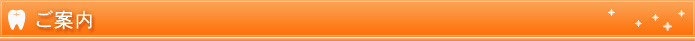 広田デンタルクリニック ご案内,インプラント 大阪,デンタルクリニック 大阪,顎関節症,顎関節症 大阪,口腔外科,口腔外科 大阪,歯科 大阪,親知らずの抜歯 大阪,静脈内鎮静法 大阪,静脈麻酔 大阪,無痛治療,無痛治療 大阪,無痛抜歯,無痛抜歯 大阪