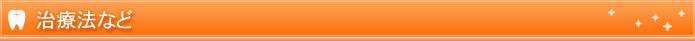 治療法など,インプラント 大阪,デンタルクリニック 大阪,顎関節症,顎関節症 大阪,口腔外科,口腔外科 大阪,歯科 大阪,親知らずの抜歯 大阪,静脈内鎮静法 大阪,静脈麻酔 大阪,無痛治療,無痛治療 大阪,無痛抜歯,無痛抜歯 大阪