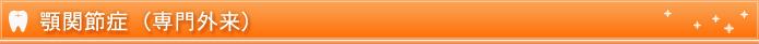 顎関節症 専門外来,インプラント 大阪,デンタルクリニック 大阪,顎関節症,顎関節症 大阪,口腔外科,口腔外科 大阪,歯科 大阪,親知らずの抜歯 大阪,静脈内鎮静法 大阪,静脈麻酔 大阪,無痛治療,無痛治療 大阪,無痛抜歯,無痛抜歯 大阪