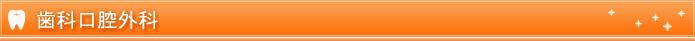 歯科口腔外科,インプラント 大阪,デンタルクリニック 大阪,顎関節症,顎関節症 大阪,口腔外科,口腔外科 大阪,歯科 大阪,親知らずの抜歯 大阪,静脈内鎮静法 大阪,静脈麻酔 大阪,無痛治療,無痛治療 大阪,無痛抜歯,無痛抜歯 大阪