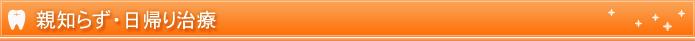 親知らず 日帰り治療,インプラント 大阪,デンタルクリニック 大阪,顎関節症,顎関節症 大阪,口腔外科,口腔外科 大阪,歯科 大阪,親知らずの抜歯 大阪,静脈内鎮静法 大阪,静脈麻酔 大阪,無痛治療,無痛治療 大阪,無痛抜歯,無痛抜歯 大阪