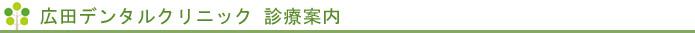 広田デンタルクリニック 診療案内,インプラント 大阪,デンタルクリニック 大阪,顎関節症,顎関節症 大阪,口腔外科,口腔外科 大阪,歯科 大阪,親知らずの抜歯 大阪,静脈内鎮静法 大阪,静脈麻酔 大阪,無痛治療,無痛治療 大阪,無痛抜歯,無痛抜歯 大阪