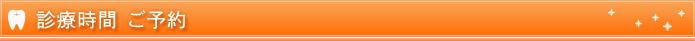 広田デンタルクリニック 診療時間 ご予約,インプラント 大阪,デンタルクリニック 大阪,顎関節症,顎関節症 大阪,口腔外科,口腔外科 大阪,歯科 大阪,親知らずの抜歯 大阪,静脈内鎮静法 大阪,静脈麻酔 大阪,無痛治療,無痛治療 大阪,無痛抜歯,無痛抜歯 大阪