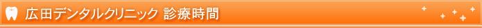 広田デンタルクリニック 診療時間,インプラント 大阪,デンタルクリニック 大阪,顎関節症,顎関節症 大阪,口腔外科,口腔外科 大阪,歯科 大阪,親知らずの抜歯 大阪,静脈内鎮静法 大阪,静脈麻酔 大阪,無痛治療,無痛治療 大阪,無痛抜歯,無痛抜歯 大阪
